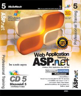 การพัฒนา Web Application ด้วย ASP.net 5