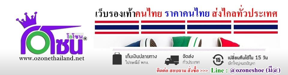 ร้านรองเท้าโอโซน Ozonethailand.net