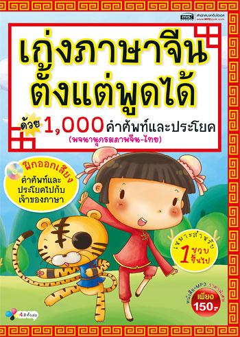 หนังสือเด็ก