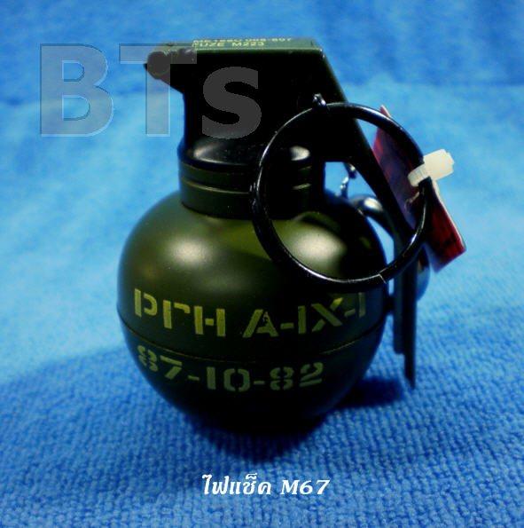 ไฟแช็คพวงกุญแจ ลูกระเบิด M67