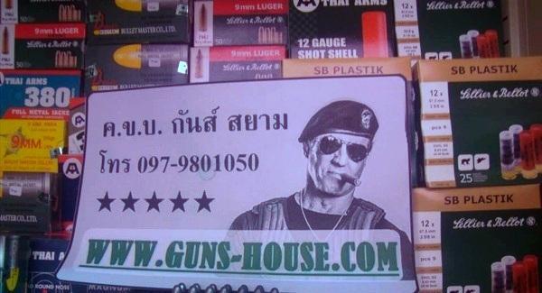 Guns House