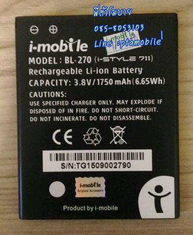 แบตเตอรี่ ไอโมบาย i-style 711 (BL-270)