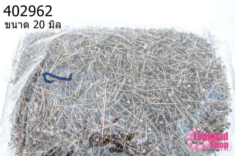 ตะปูตัวTหรือเฮดพิน สีทองเหลือง 20มิล (1กิโล/1,000กรัม)