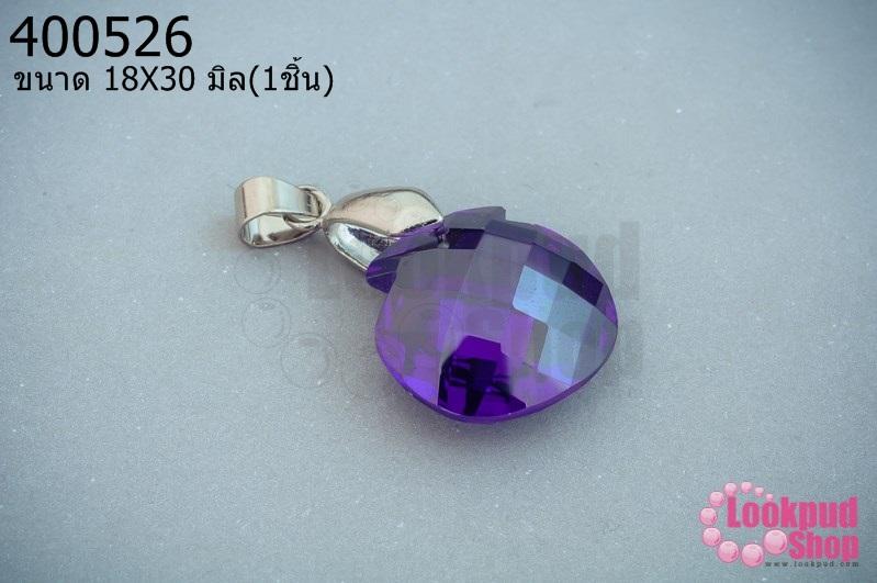 จี้หินมณีใต้น้ำ(เพชรพญานาค) ถุงใส่เงิน สีม่วงเข้ม 18X30มิล (1ชิ้น)