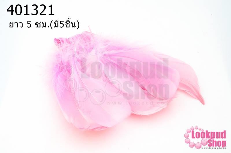 ขนนกมีริบบิ้น สีชมพูอ่อน ยาว 5 ซม.(มี5ชิ้น)