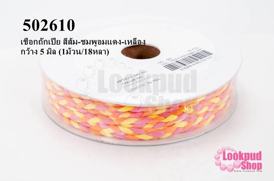 เชือกถักเปีย สีส้ม-ชมพูอมแดง-เหลือง กว้าง 5 มิล (1ม้วน/18หลา)