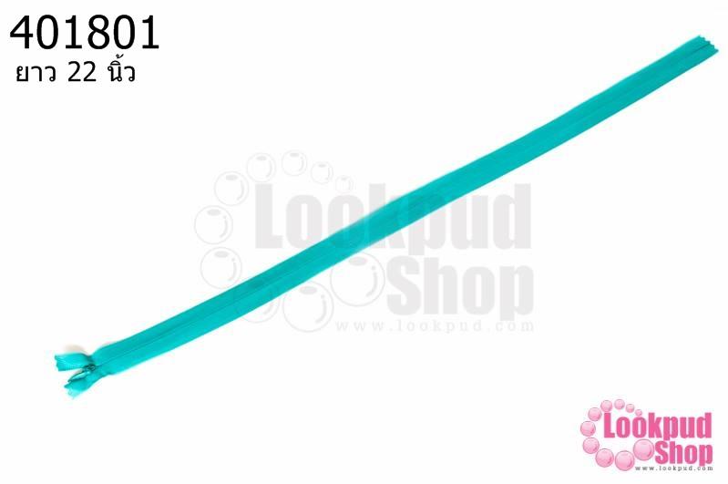 ซิปล็อค TW สีเขียว 22นิ้ว(1เส้น)