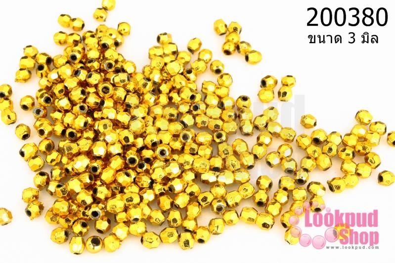 ลูกปัดพลาสติกเคลือบสีทอง กลมเจียรเหลี่ยม 3มิล (1ขีด/100กรัม)