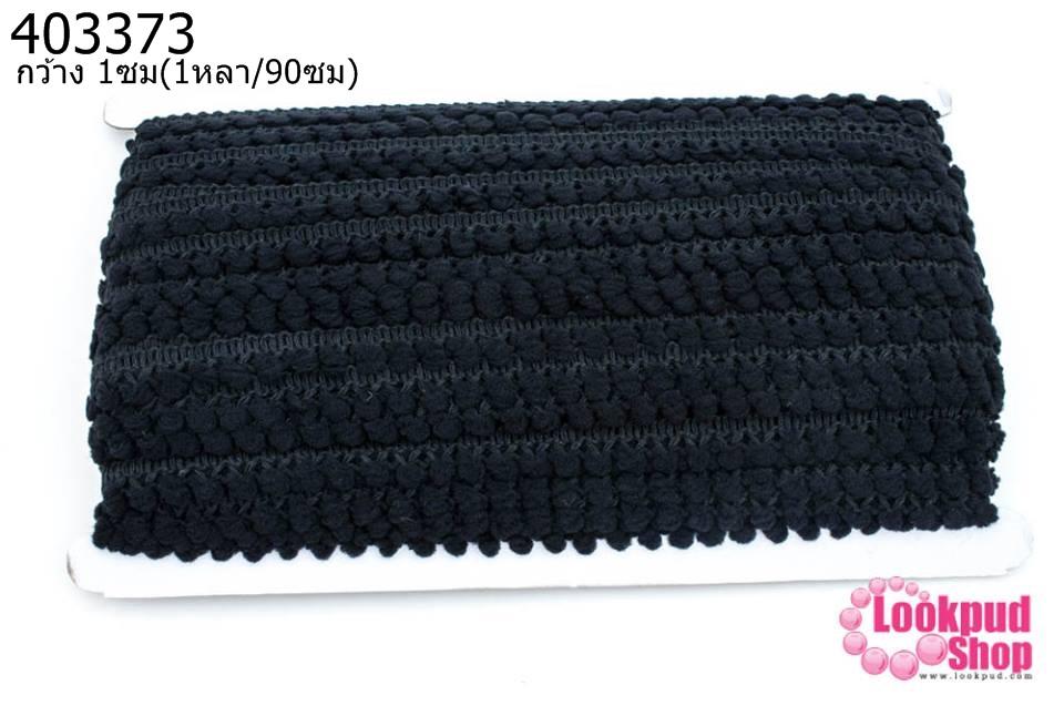 ปอมเส้นยาว (จิ๋ว) สีดำ กว้าง 1ซม(1หลา/90ซม)