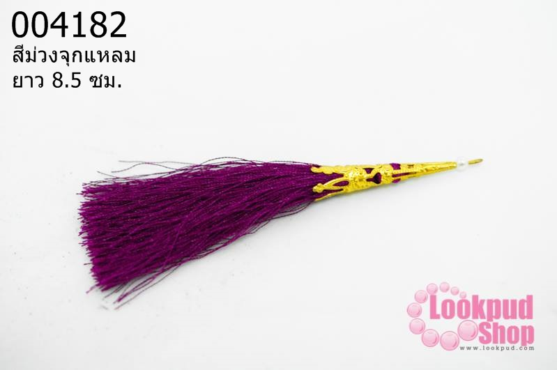 พู่ไหมยาวสีม่วงจุกแหลม 8.5 ซม. (1ชิ้น)