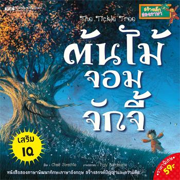 ต้นไม้จอมจักจี้ The Tickle Tree
