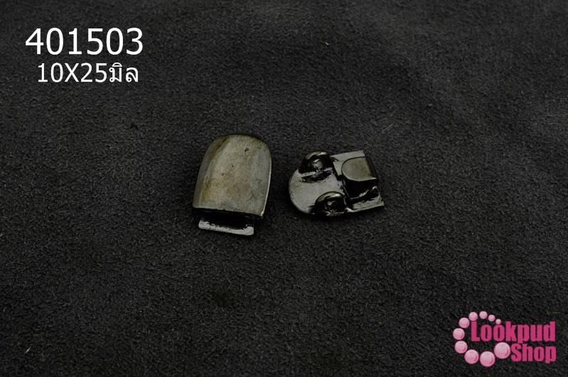 ตะขอเกี่ยว เหล็ก สีรมดำ 10X25มิล(1ชิ้น)