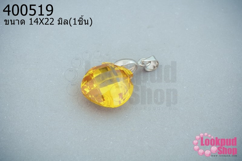 จี้หินมณีใต้น้ำ(เพชรพญานาค) ถุงใส่เงิน สีเหลืองทอง 14X22มิล(1ชิ้น)