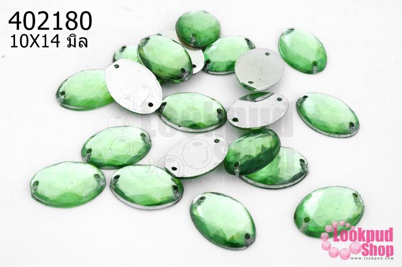 เพชรแต่ง ทรงรี สีเขียว มีรู 10X14มิล(20ชิ้น)