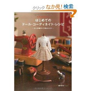 หนังสือตัดชุดตุ๊กตา