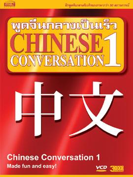 พูดจีนกลางเป็นเร็ว เล่ม 1