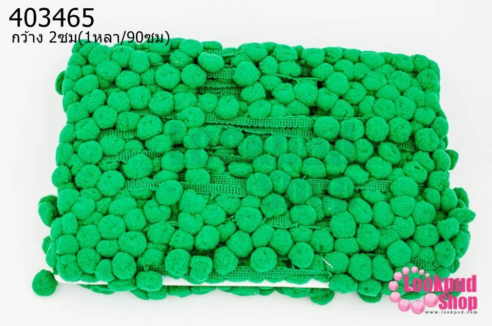 ปอมเส้นยาว สีเขียว กว้าง 2ซม(1หลา/90ซม)