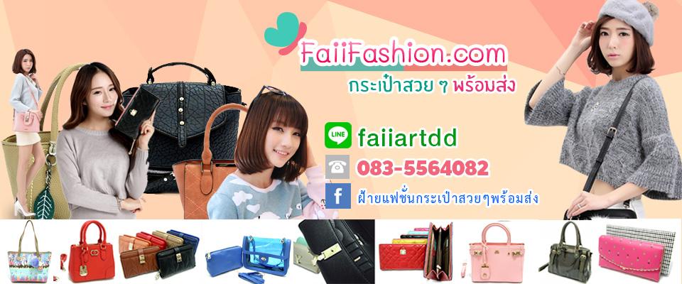 Faiifashion.com จำหน่ายเสื้อฝ้าแฟชั่น กระเป๋าแฟชั่น สินค้าแฟชั่น สำหรับทุกวัย ออนไลน์ 24 ชม