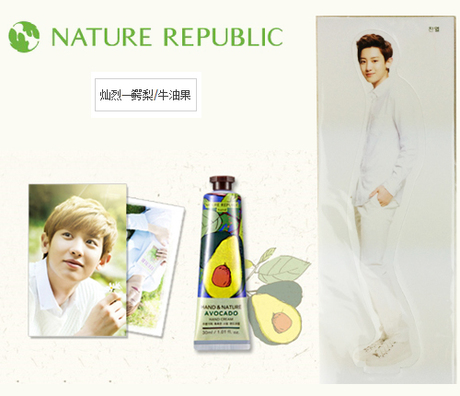 ์Nature Republic Hand Cream :ChanYeol