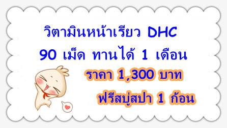 เซ็ตทาน1เดือน วิตามินหน้าเรียว DHC 90 เม็ด ลดไขมันที่แก้ม เหนียง