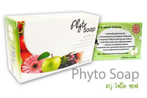 สบู่ไฟโต ซอฟ Phyto Soap สเต็มเซลล์ จากแอปเปิ้ล