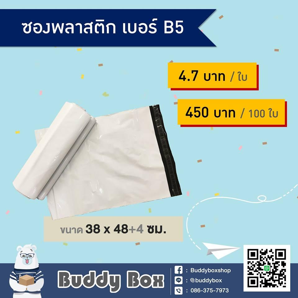 ซองไปรษณีย์พลาสติก B5 (38x48+4 cm)