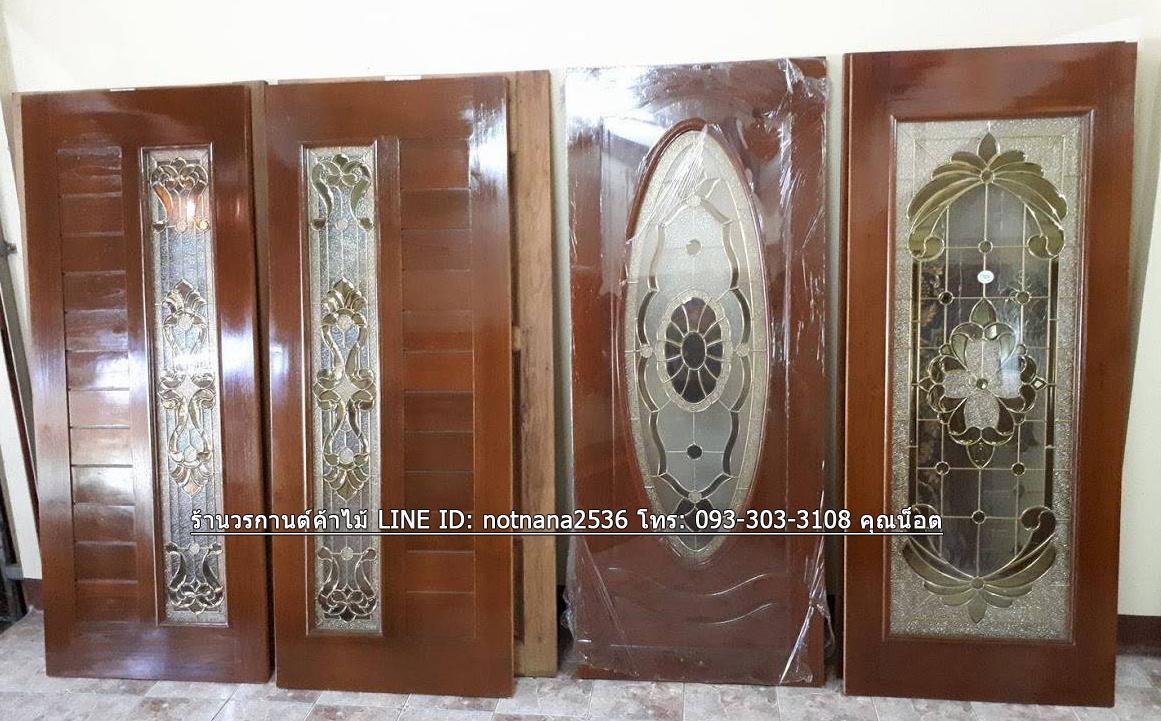 ประตูไม้สักกระจกนิรภัย ทางร้านมี ประตูไม้สักกระจกนิรภัย แบบประตูบ้าน ให้ท่านเลือกมากมาย ประตบานเลื่อน ประตูไม้สักกระจกนิรภัย บานเปิด-ปิด ราคาจะขึ้นอยู่กับไม้สักของแต่ละเกรด 1 เกรด A คือไม้สักเรือนเก่า,ไม้สักเก่า 2 .B+,B คือ ไม้สักอบแห้งคัดพิเศษ ( ไม้สักออป. ) จำหน่ายประตูไม้สักใน ราคาโรงงานจากจังหวัดแพร่ ผลิตโดยช่างฝีมืออาชีพสินค้าทุกชิ้นมีคุณภาพเพราะทางร้านเราใช้ไม้เกรดคุณภาพ ในการผลิตประตูทุกบาน ลูกค้าจึงมั่นใจได้ว่าจะได้รับสินค้าที่ดีที่สุดจากร้านเราอย่างแน่นอน - ประตูไม้สัก มีขนาดมาตรฐาน 3 ขนาด คือ 80x200 , 90x200 , 100x200