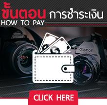 """AV center ขั้นตอนการชำระเงิน how to pay clickhere 0823188555 LINE ID : avcenter9 """"อยากให้คนไทยมีกล้องดีๆ ราคาไม่แพง"""" กล้อง"""