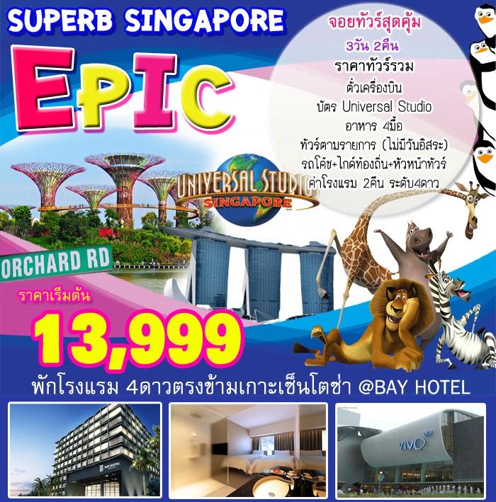 SPH SINEPIC3D3K ทัวร์ สิงคโปร์ SINGAPORE EPIC พัก 4 ดาวตรงข้ามเกาะเซ็นโตซ่า 3 วัน 2 คืน บิน 3K