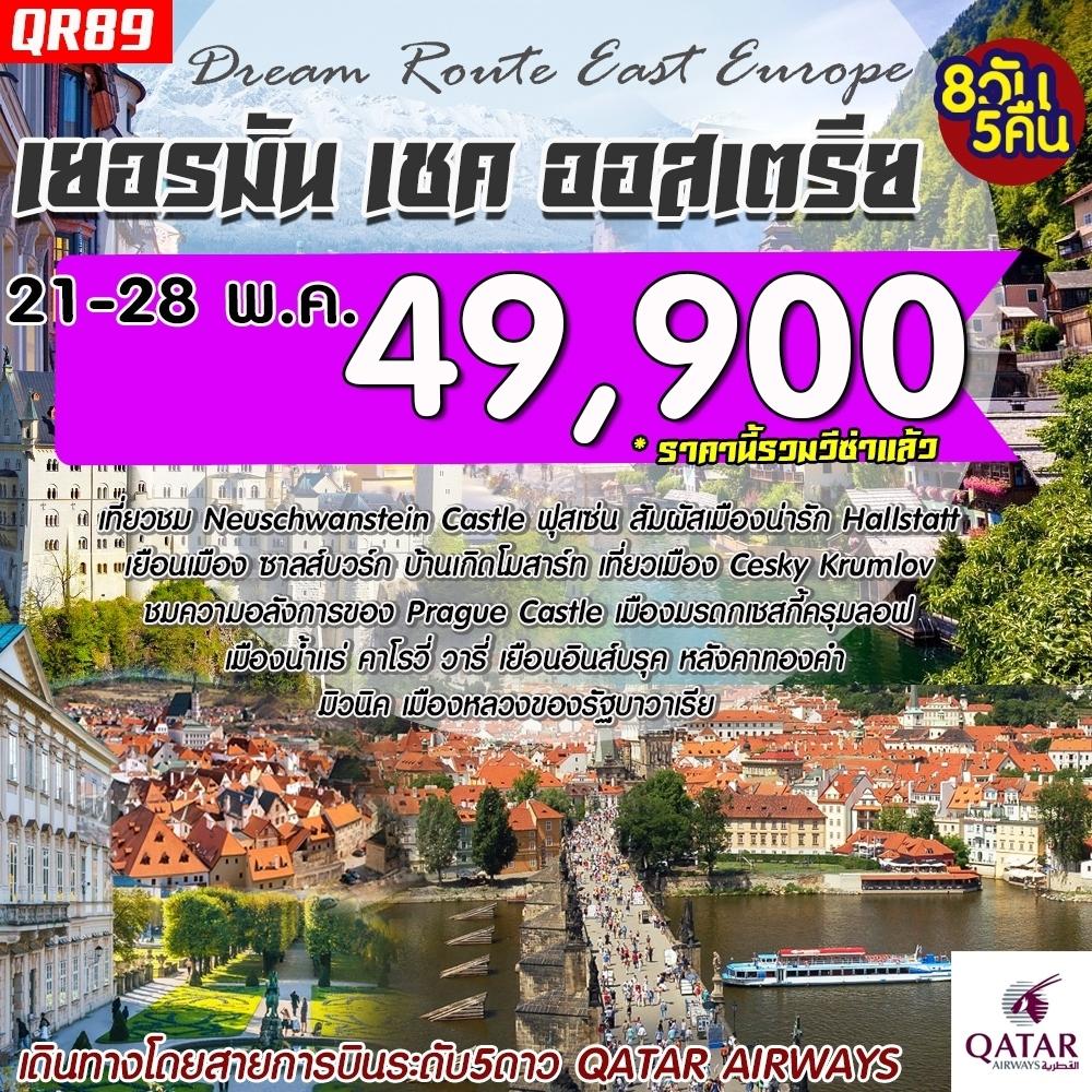 IJ QR89 ทัวร์ ยุโรป DREAM ROUTE EAST EUROPE เยอรมัน ออสเตรีย เชค 8 วัน 5 คืน บิน QR