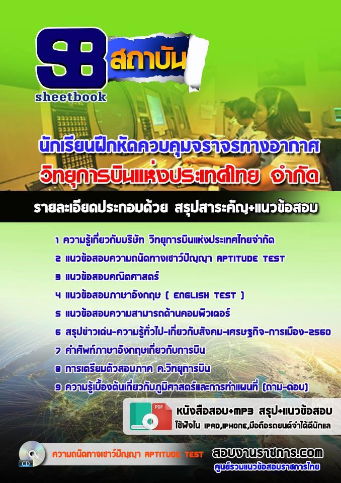 แนวข้อสอบนักเรียนฝึกหัดควบคุมจราจรทางอากาศ วิทยุการบินแห่งประเทศไทย NEW