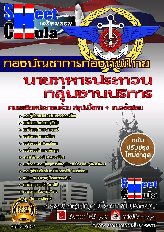 แนวข้อสอบกลุ่มงานบริการ กองบัญชาการกองทัพไทย