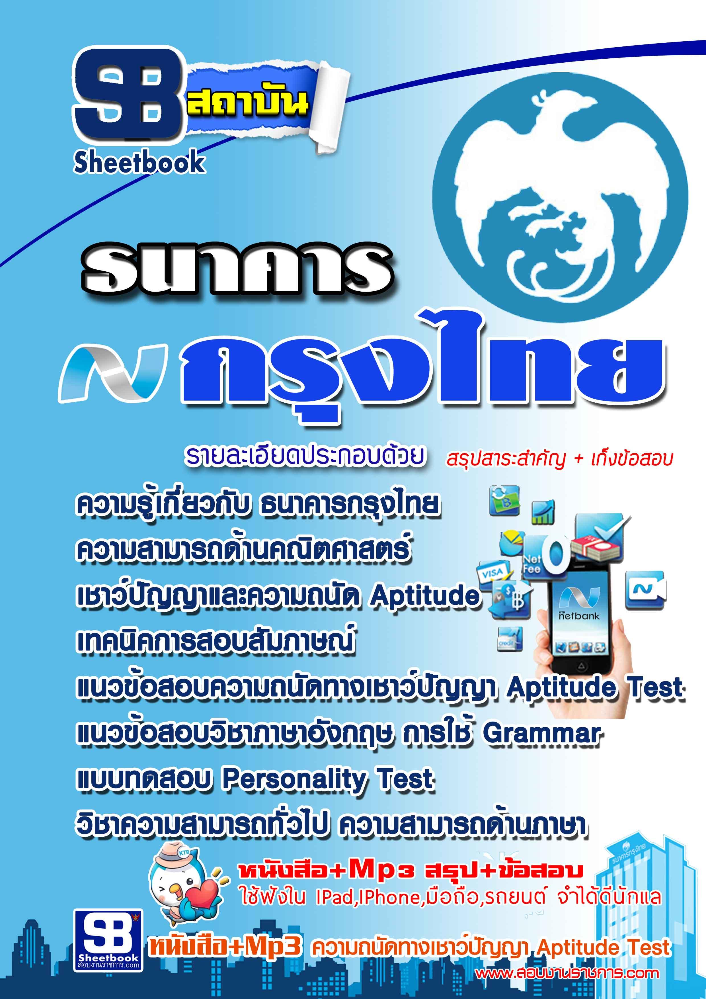 หนังสือ+Mp3 ธนาคารกรุงไทย