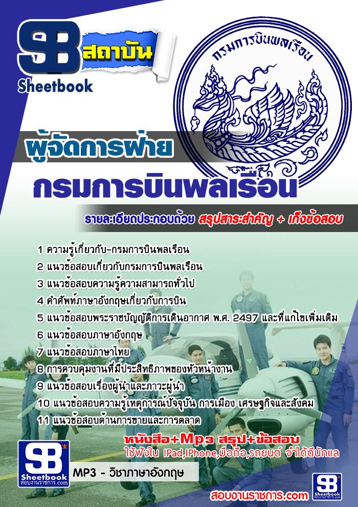 แนวข้อสอบผู้จัดการฝ่าย กรมการบินพลเรือน
