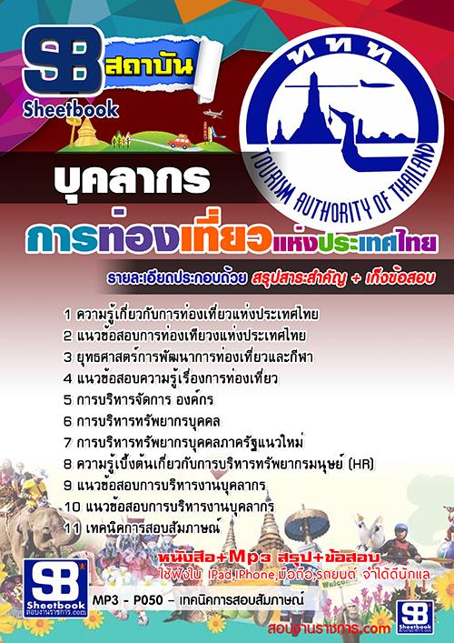 แนวข้อสอบ บุคลากร การท่องเที่ยวแห่งประเทศไทย