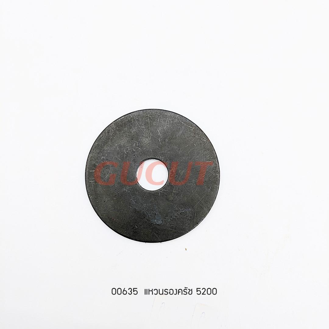 แหวนรองครัช 5200