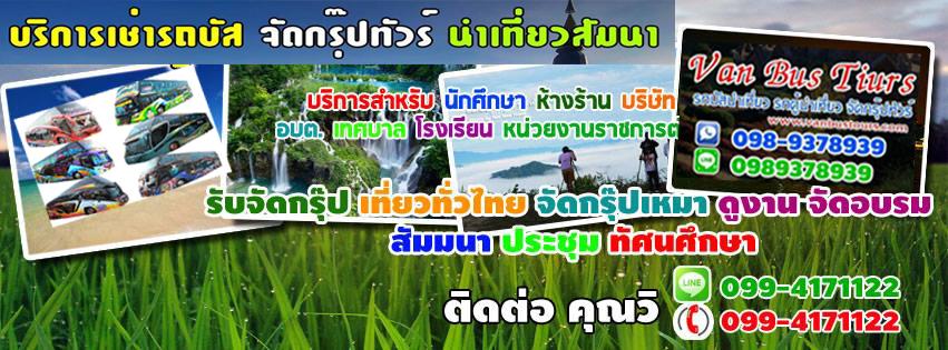 รถตู้นำเที่ยวทั่วไทย