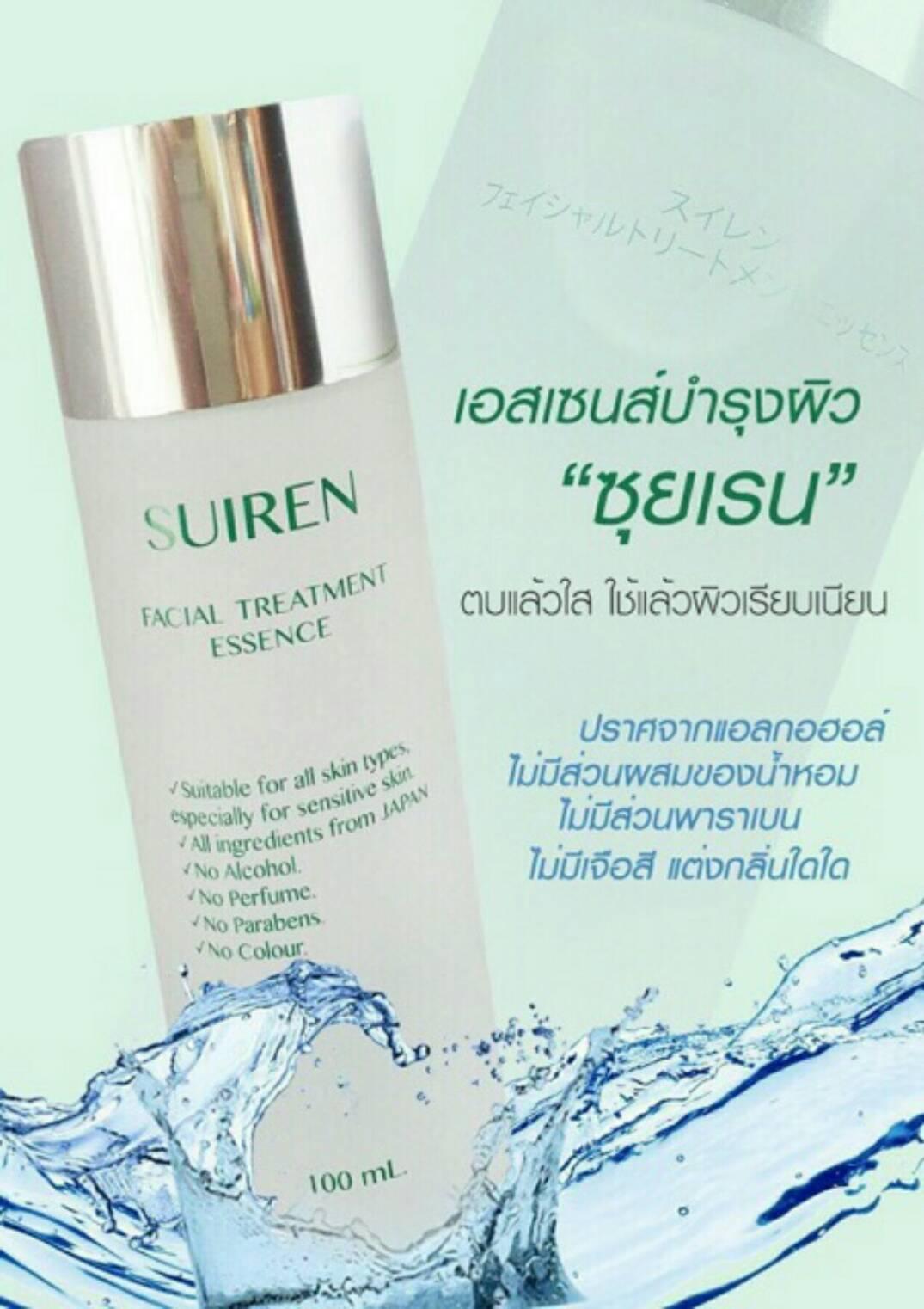 Suiren Facial Treatment Essence น้ำตบบำรุงผิว ปริมาณ 100 ml. โปรโมชั่นพิเศษสำหรับลูกค้าประจำ&ลูกค้าเก่า ราคา 900.- ถึง 1/3/2560