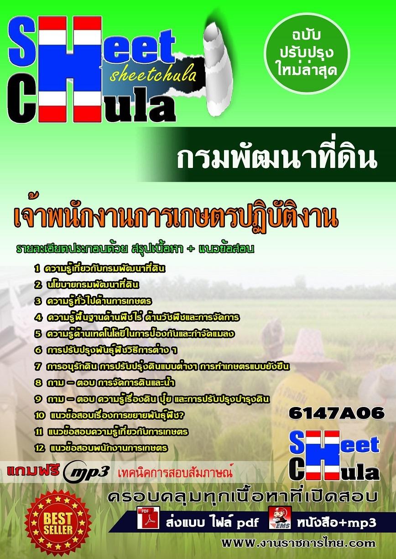 ((#ใหม่ล่าสุด#))แนวข้อสอบ เจ้าพนักงานการเกษตรปฏิบัติงาน กรมพัฒนาที่ดิน