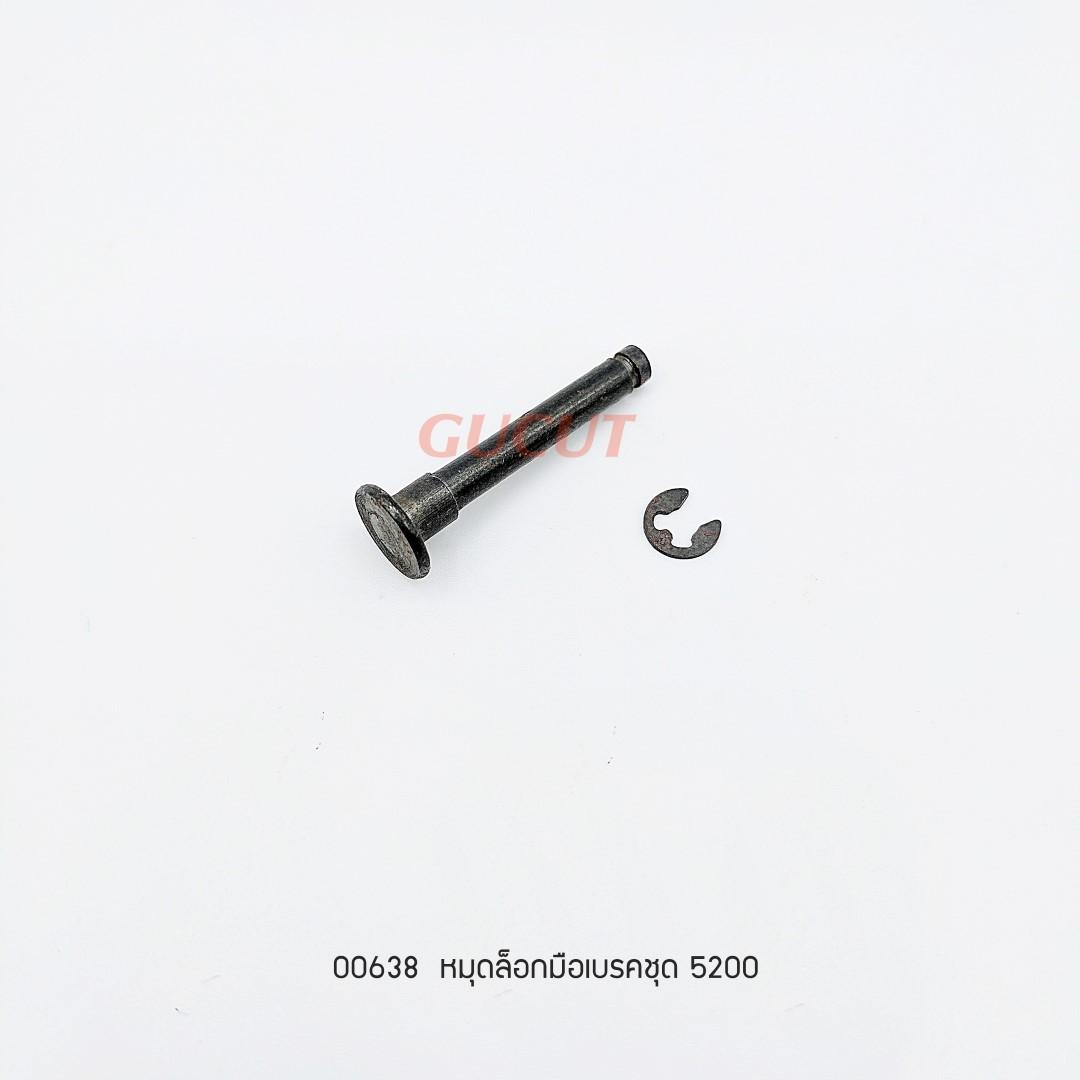 หมุดล็อกมือเบรคชุด 5200-G153