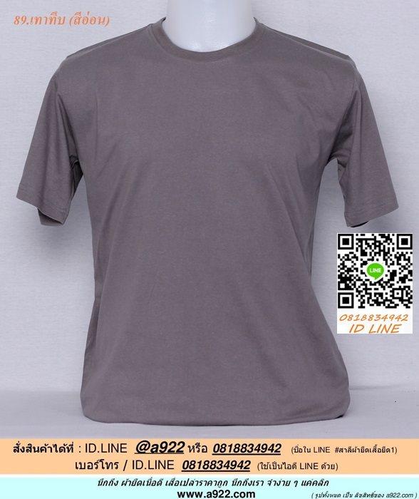 ค.ขายเสื้อผ้าราคาถูก เสื้อยืดสีพื้น สีเทาทึบ ไซค์ 15 ขนาด 30 นิ้ว (เสื้อเด็ก)