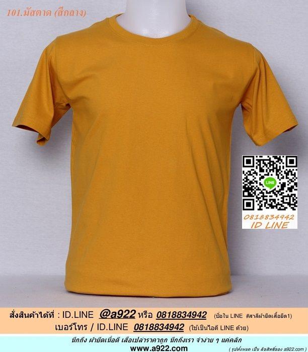 ก.ขายเสื้อผ้าราคาถูก เสื้อยืดสีพื้น สีมัสตาด ไซค์ 10 ขนาด 20 นิ้ว (เสื้อเด็ก)