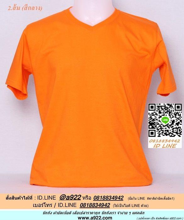 ฎ.ขายเสื้อผ้าราคาถูกคอวี เสื้อยืดสีพื้น สีส้ม ไซค์ขนาด 50 นิ้ว