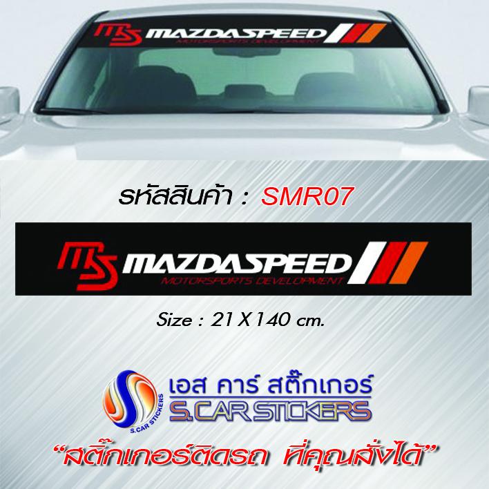 บังแดดหน้ารถ Mazdaspeed พื้นดำตัวหนังสือขาว