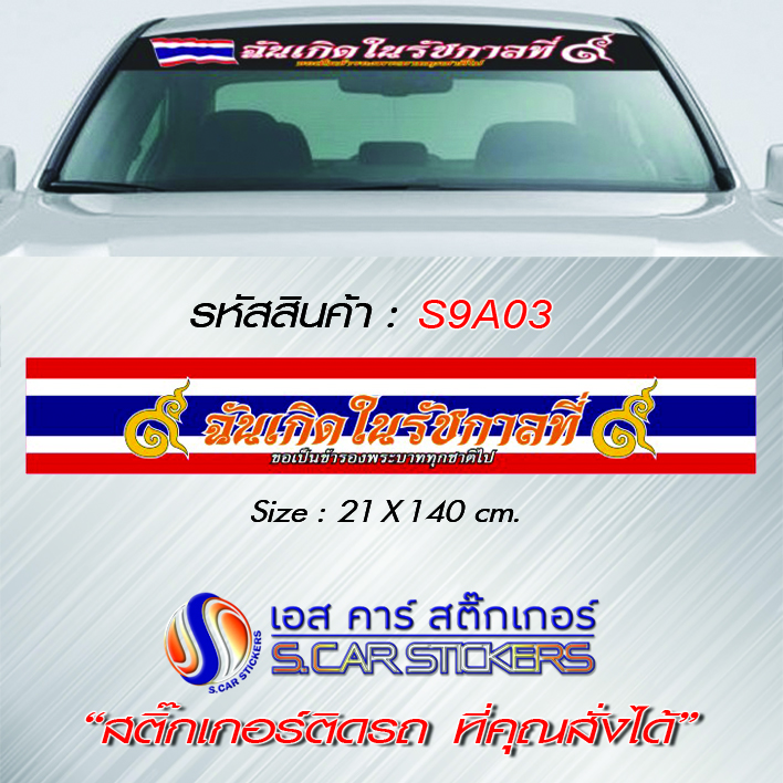 บังแดดหน้ารถ รัชกาลที่๙ พื้นลายธงชาติไทยตัวหนังสือส้ม