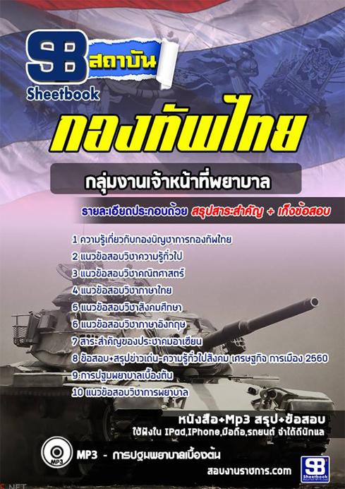 เก็งแนวข้อสอบกลุ่มงานเจ้าหน้าที่พยาบาล กองบัญชาการกองทัพไทย