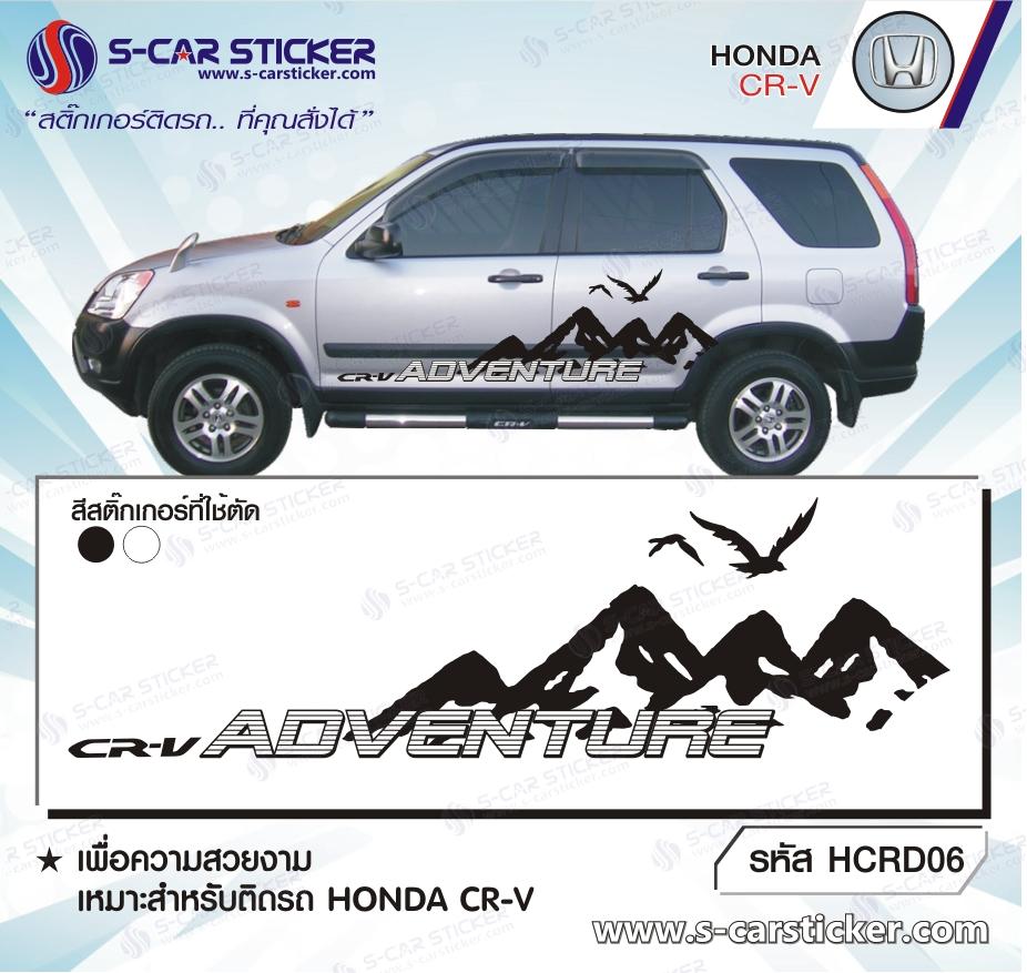 ลายรถ Honda CR-V ADVENTURE รถสีขาว สติ๊กเกอร์สีดำ