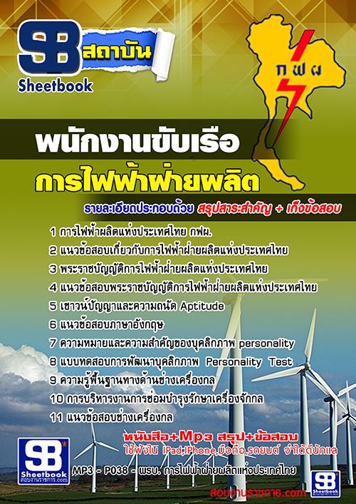 เก็งแนวข้อสอบพนักงานขับเรือ กฟผ. การไฟฟ้าฝ่ายผลิตแห่งประเทศไทย