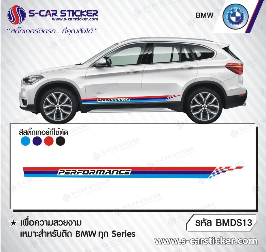 ลายสติ๊กเกอร์ข้างรถ BMW X1 X3 X5
