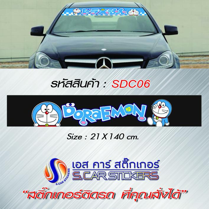บังแดดหน้ารถ Doraemon พื้นดำ